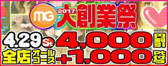 4/29(土・祝)90分以上4000円割+会員限定1000Pボーナス