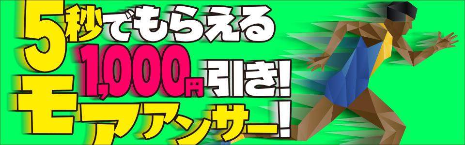 5秒でもらえる1,000円引き!モアアンサー!