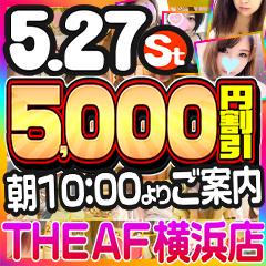 5/27(土)5000円割引は朝10:00より遊べます!