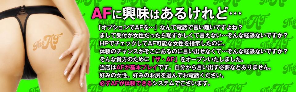 「ザ・AF」とは