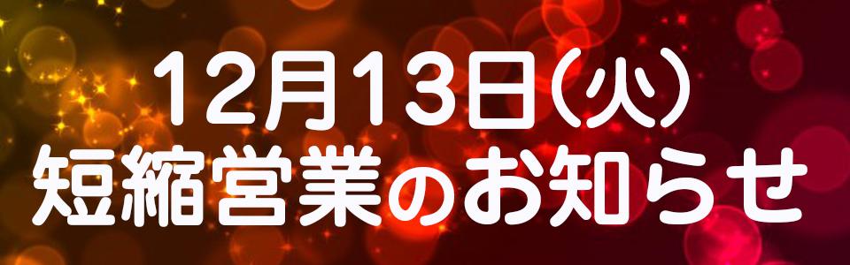 12月13日(火)短縮営業のお知らせ