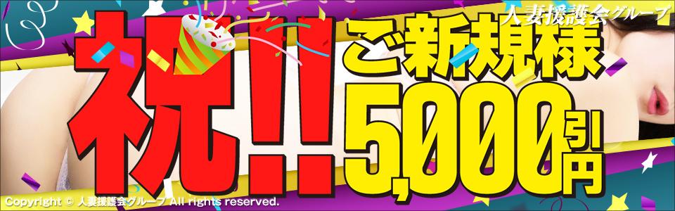 祝!! ご新規様5,000円引!