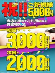 ご新規様!5,000円割引!