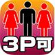 3P可(男性1、女性2)