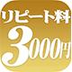 リピート料3,000円