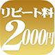 リピート料2,000円
