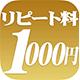 リピート料1,000円