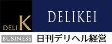 風俗ビジネス日刊デリヘル経営