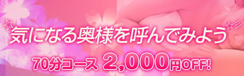 気になる奥様を呼んでみよう☆70分コース2,000円OFF