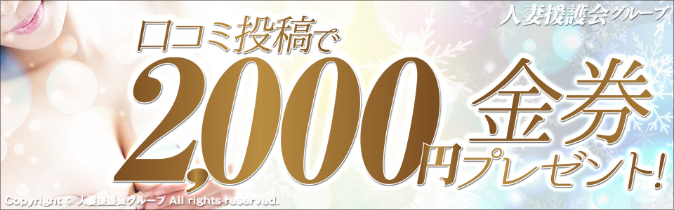 口コミ投稿で2,000円金券プレゼント!
