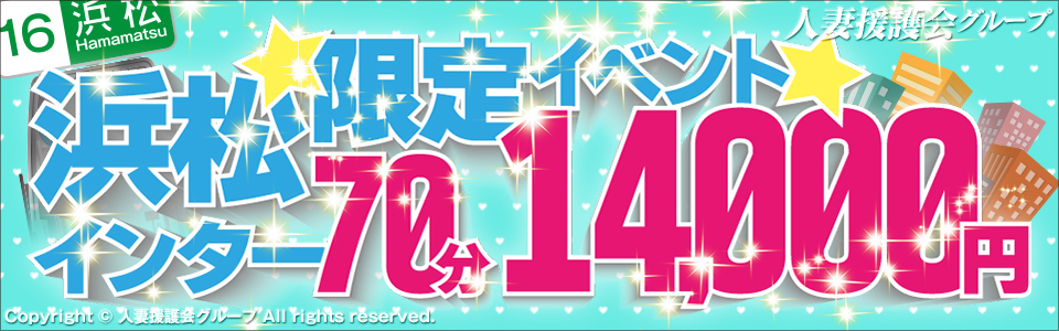 ☆浜松インター限定イベント☆ 70分14,000円