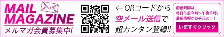 メルマガ会員募集中!空メール送信で超カンタン登録!!