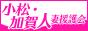 デリヘル小松・加賀人妻援護会