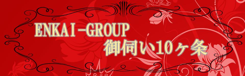 ENKAI-GROUP 御伺い10ヶ条