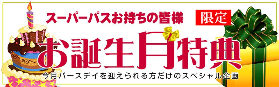 スーパーパス★お誕生月特典★