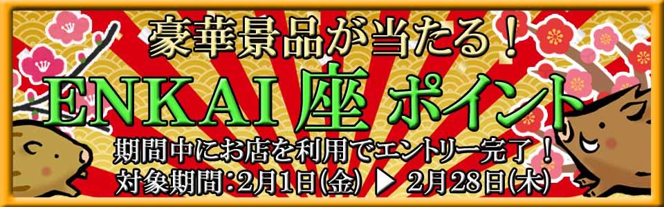 2019 ENKAI座ポイント