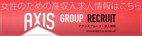 アクシスグループ・求人情報