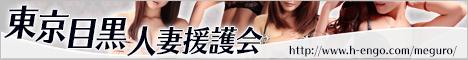 デリヘル東京目黒人妻援護会