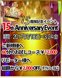 15周年記念イベント-告知