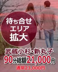 エリア拡大企画!