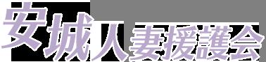 三河安城人妻援護会
