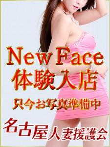 ~ New face♪恋人のような甘い時間~
