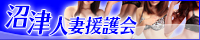 沼津人妻援護会