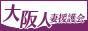 デリヘル大阪人妻援護会