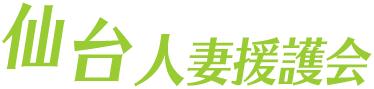 仙台人妻援護会