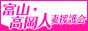 デリヘル富山・高岡人妻援護会