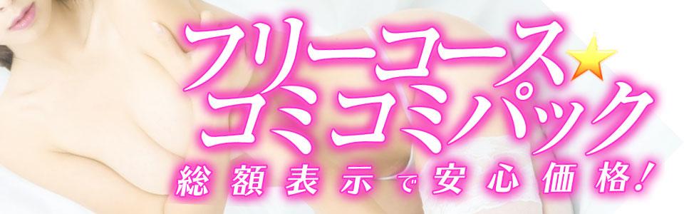 フリーコース☆コミコミパック
