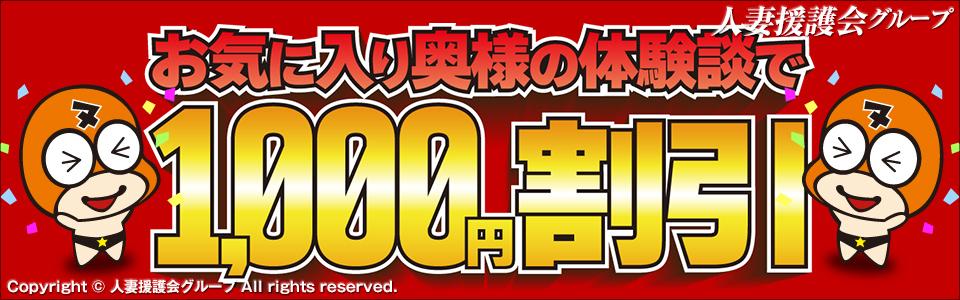 お気に入り奥様の体験談で1,000円割引!!