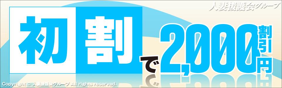 『初割』で2,000円割引!!
