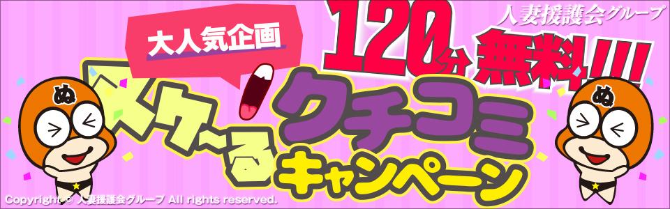 【大人気企画】ヌケ~るクチコミキャンペーン120分無料!!!