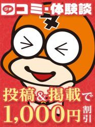 口コミ体験談☆1,000円割引