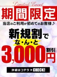 新規割で3,000円割引!!