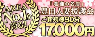 ★☆『ご新規様90分17000円』☆★