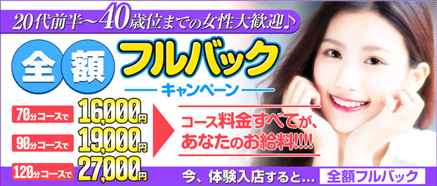 【求人強化キャンペーン!!!】