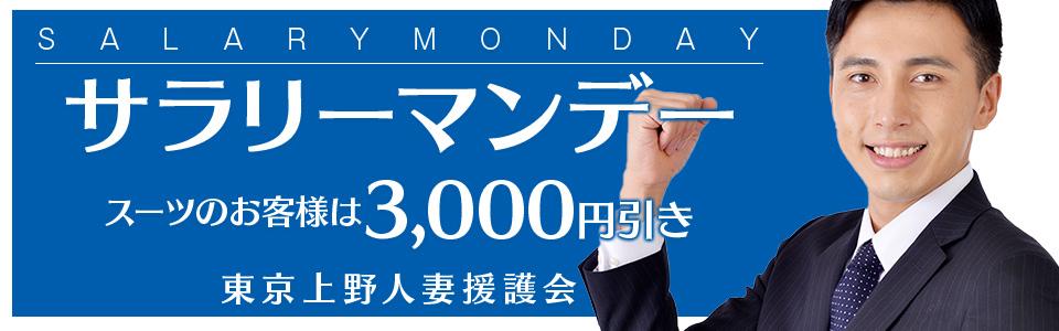 サラリーマン応援イベント!