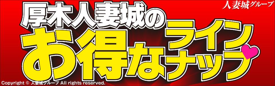 厚木人妻城のお得なラインナップ!