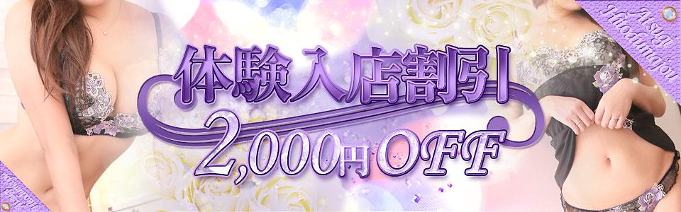 体験入店割引 2,000円OFF