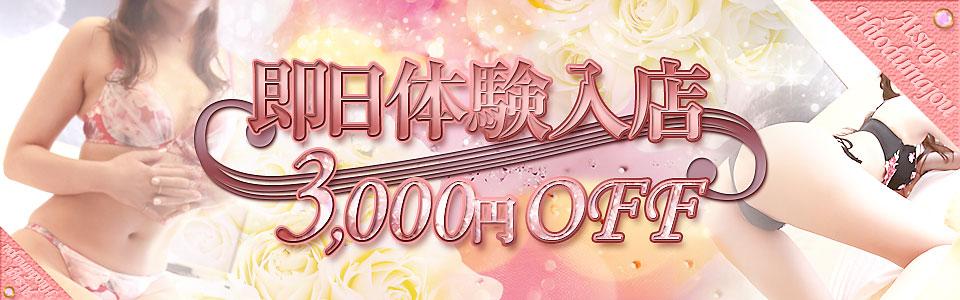 即日体験入店3,000円OFF