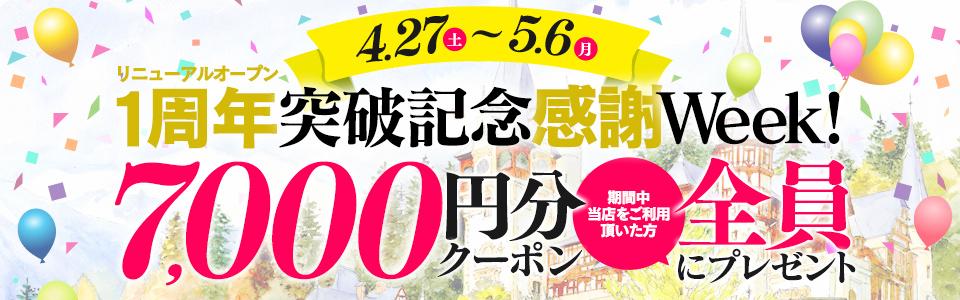 GWリニューアル1周年突破記念感謝week!!
