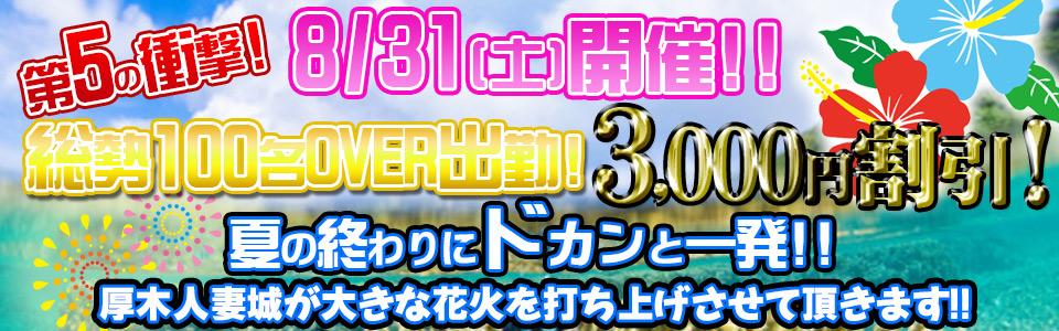 8/31(土)3,000円割引!!