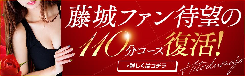 藤城ファン待望の110分コースが復活!