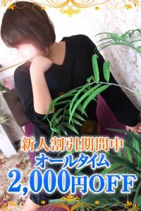 ★新人割引2000円OFF★【涼香奥様】
