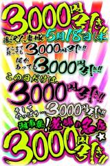 5/18★3,000円引き!