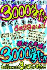 藤沢人妻城!3,000円引き!