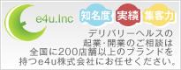 デリヘル開業支援 e4u株式会社