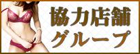 協力店舗グループ紹介
